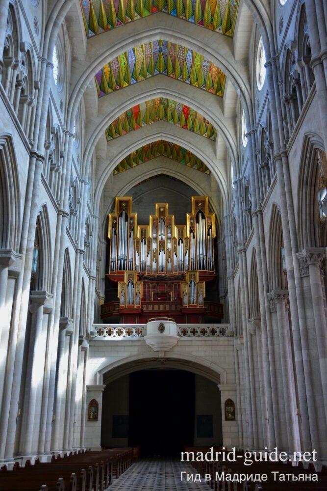 Кафедральный собор Девы Марии де-ла-Альмудена