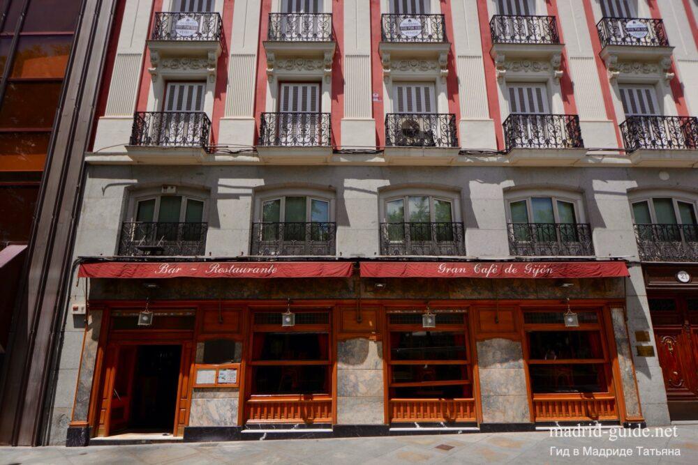 Кафе Хихон (Café Gijón)