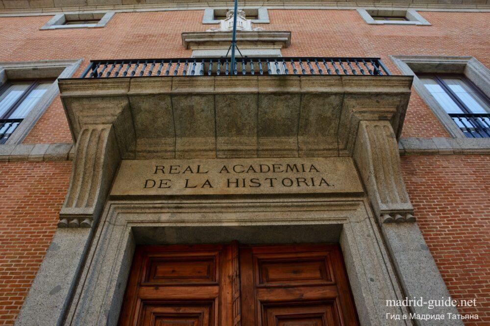 Королевская историческая академия