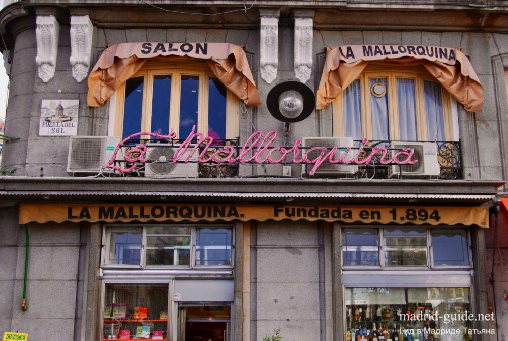 Кондитерская Мальоркина (Pastelería La Mallorquina)