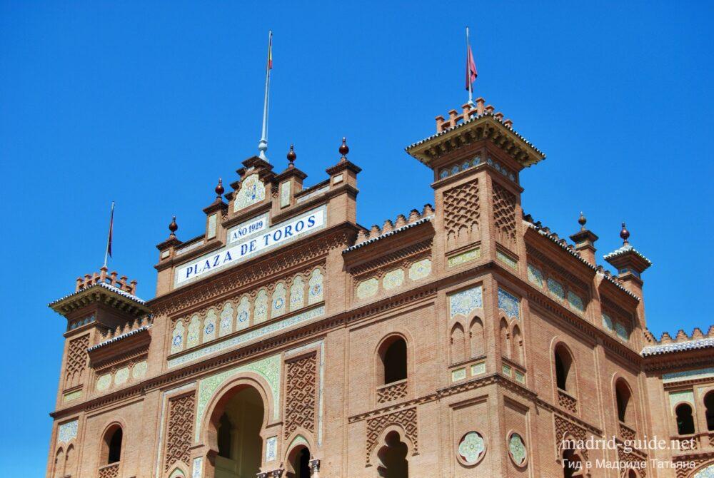Арена для боя быков в Мадриде Лас Вентас
