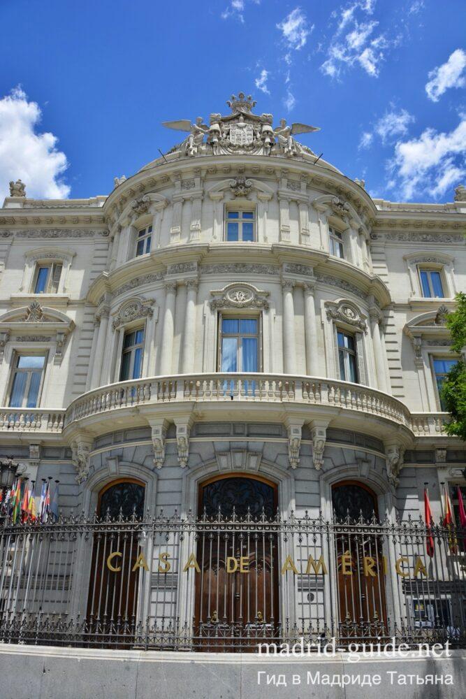 Дом Америки в Мадриде (Casa de América)