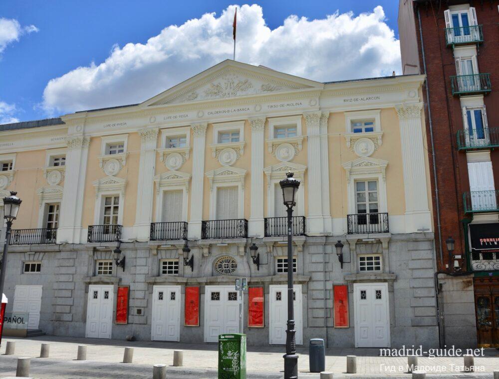 Испанский театр (Teatro Español) на площади Санта Анна