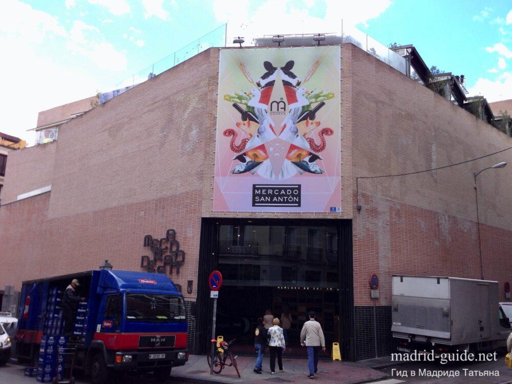 Рынок Сан Антон (Mercado San Antón) в Мадриде