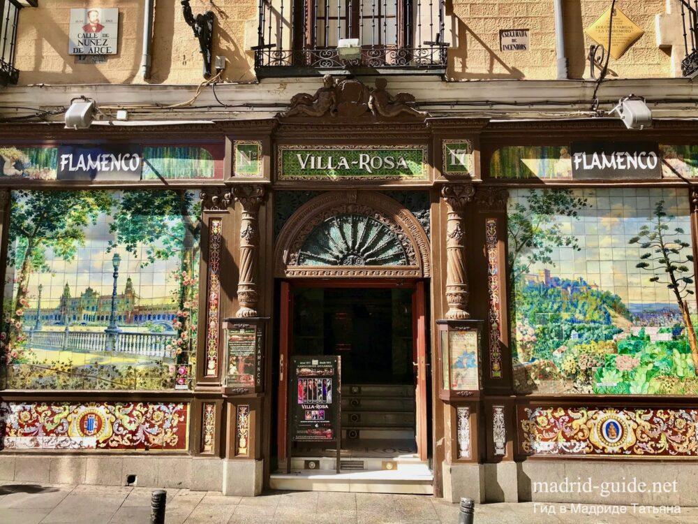 Фламенко в Мадриде - Villa Rosa