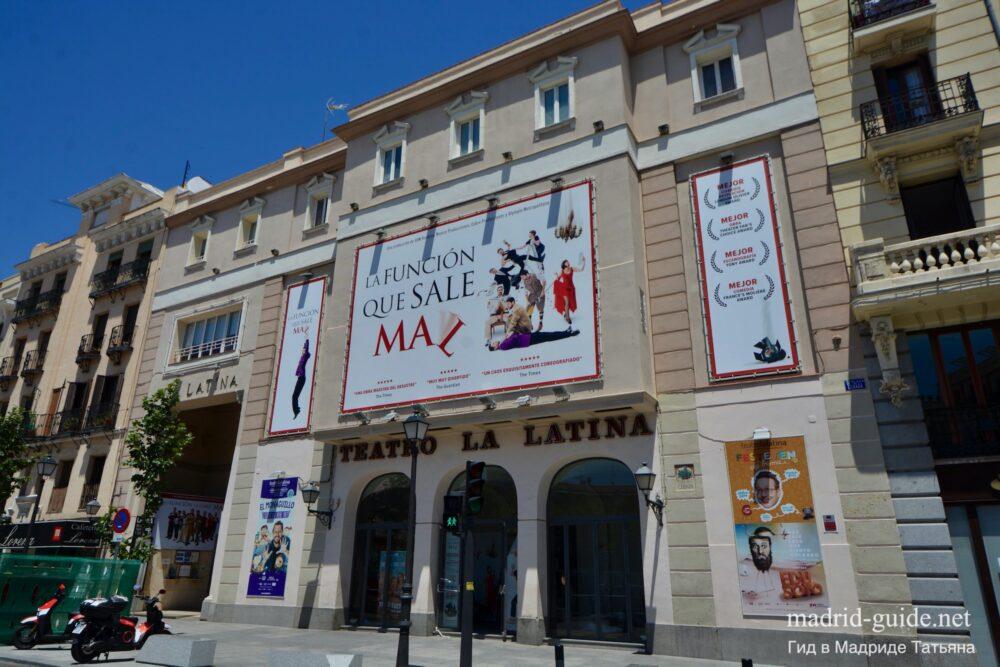 Культура Мадрида - театр Ла Латина
