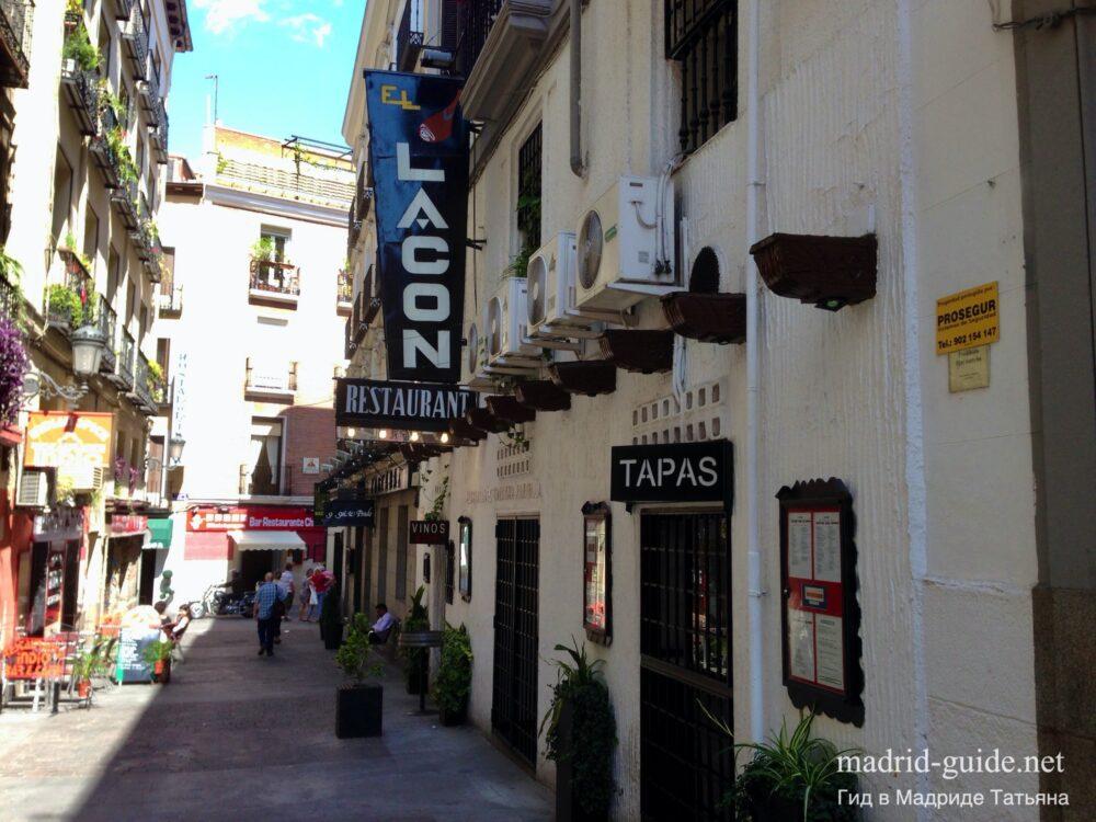 Ресторан El Lacon в Мадриде