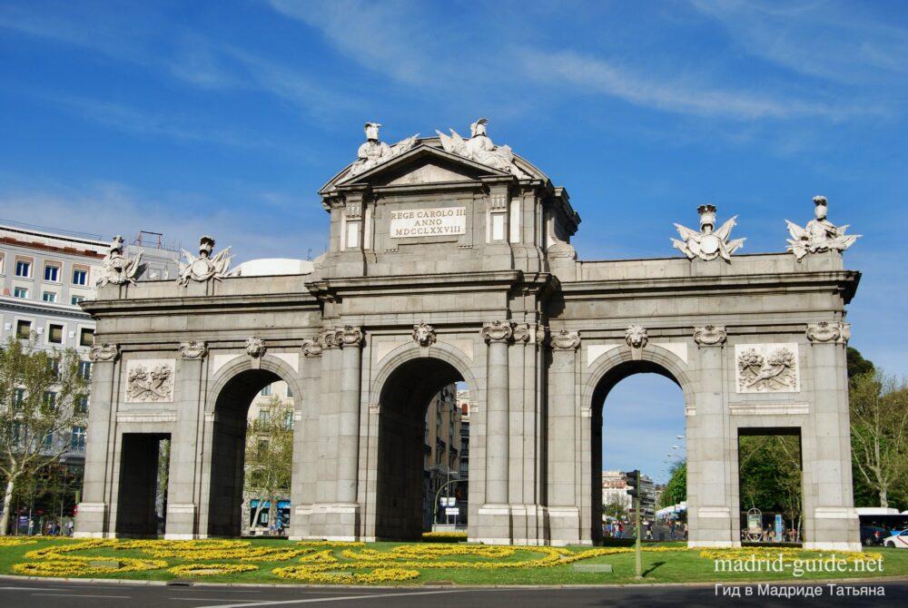 Монументы Мадрида - Пуэрта-де-Алькала