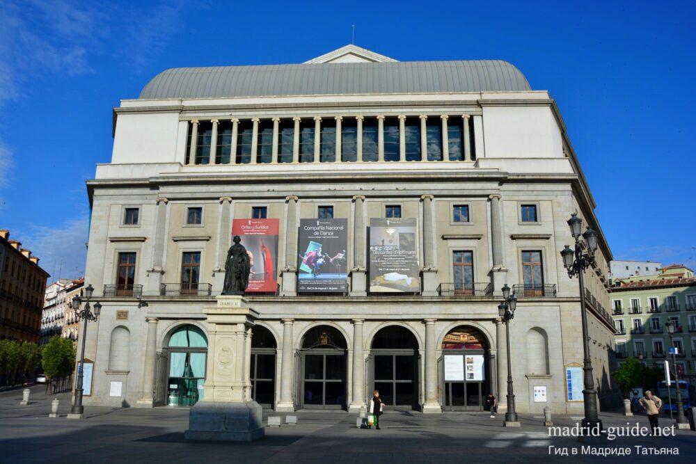 Королевский театр в Мадриде