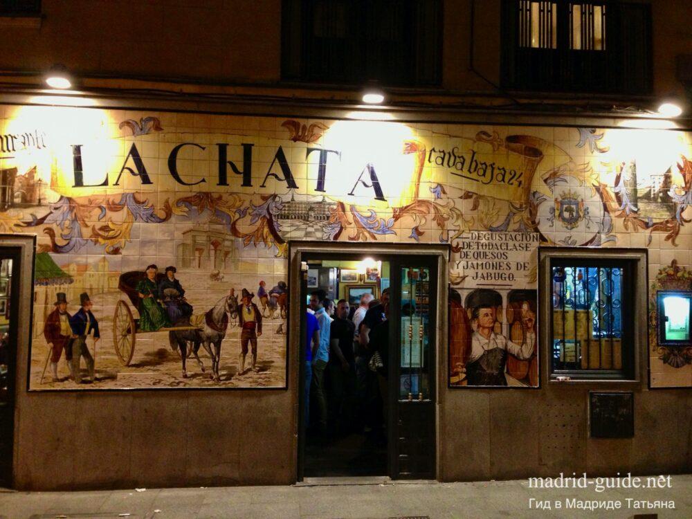 Ночной Мадрид - La Chata