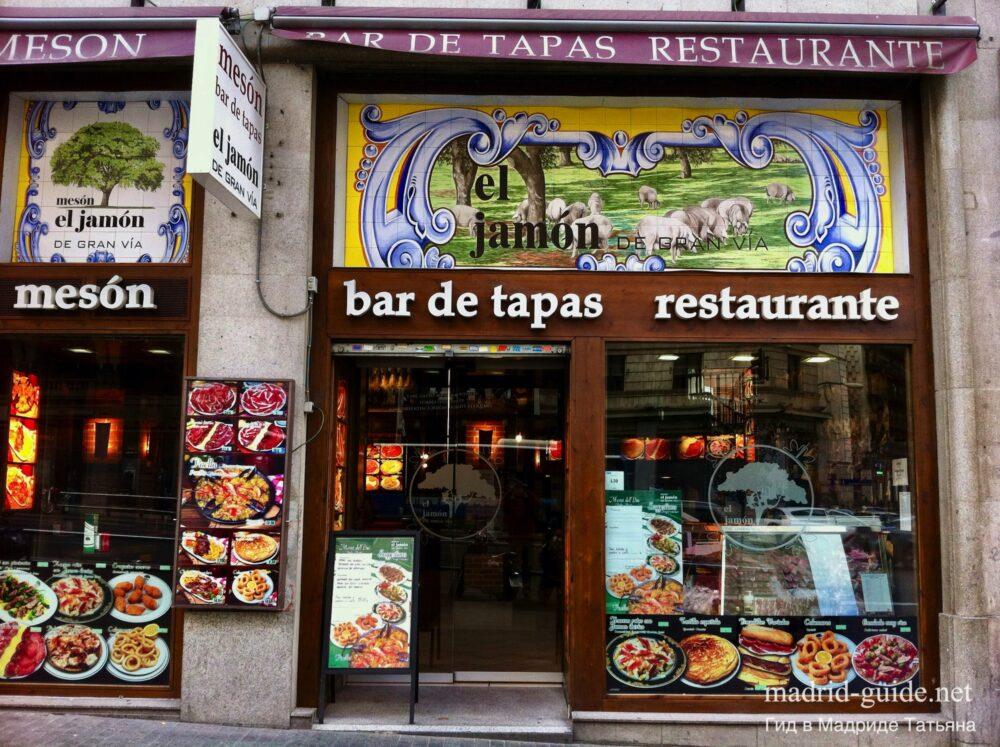 Тапас бар на Гран Виа