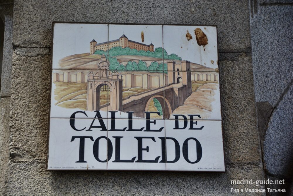 Улица Толедо в Мадриде