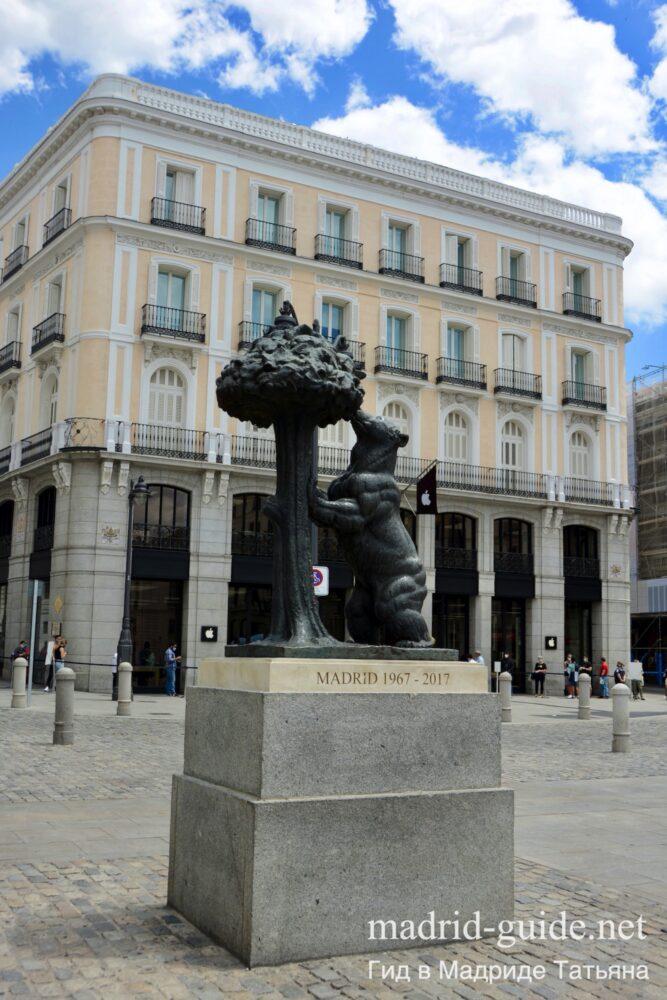 Пуэрта-дель-Соль в Мадриде - медведь и земляничное дерево