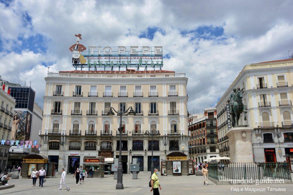 Пуэрта-дель-Соль в Мадриде