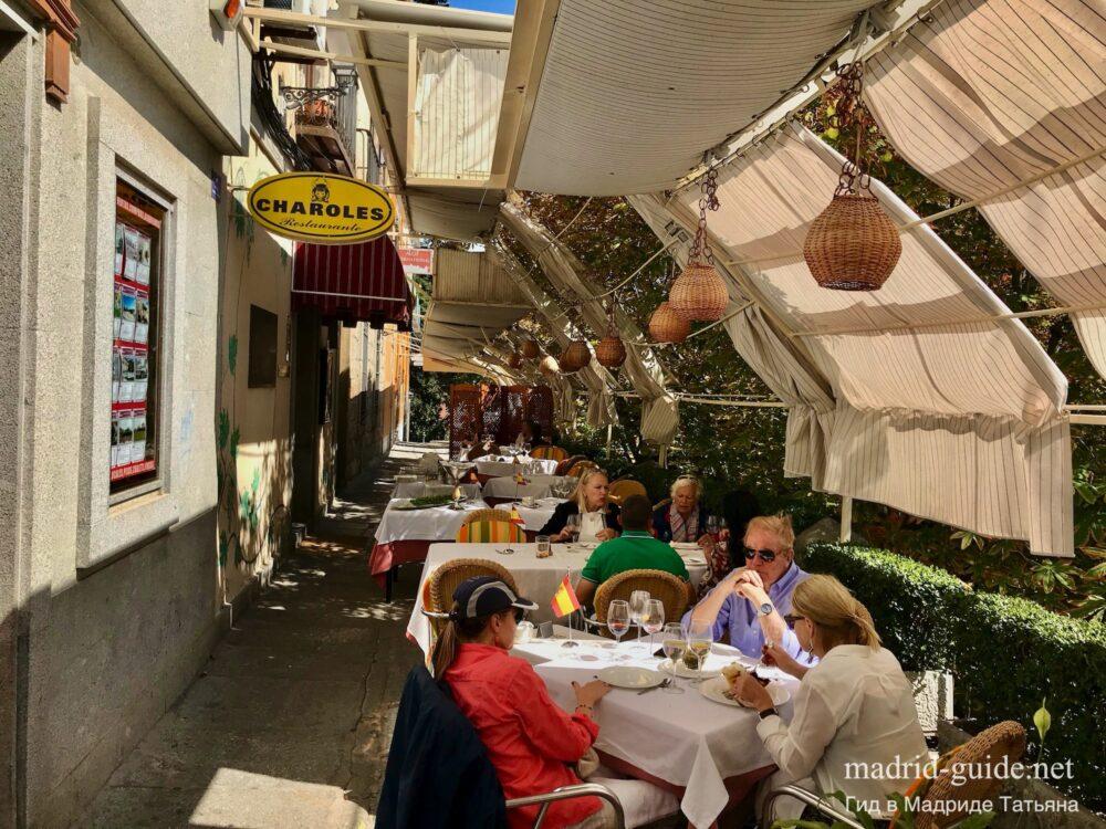 Чаролéс (Charolés) - отличный ресторан в Испании