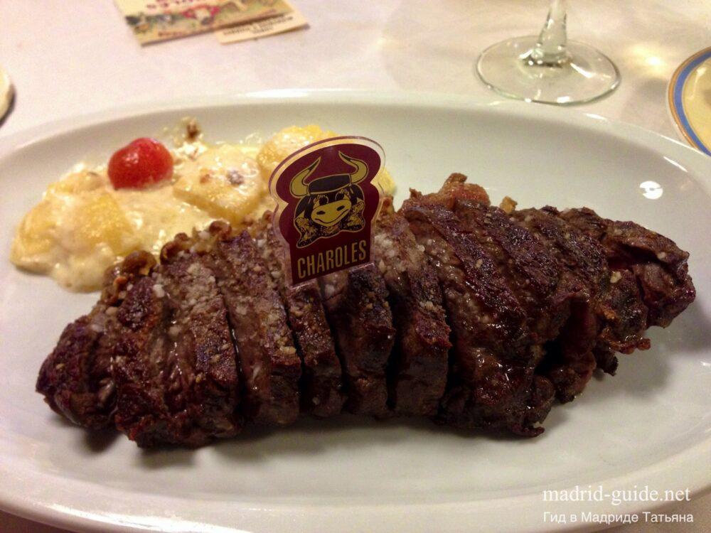 Чаролéс (Charolés) - лучший ресторан в Эскориале