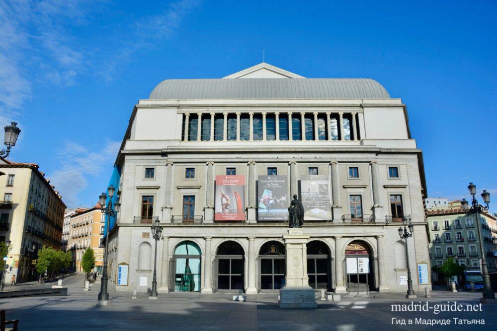 Достопримечательности Мадрида - Королевский театр