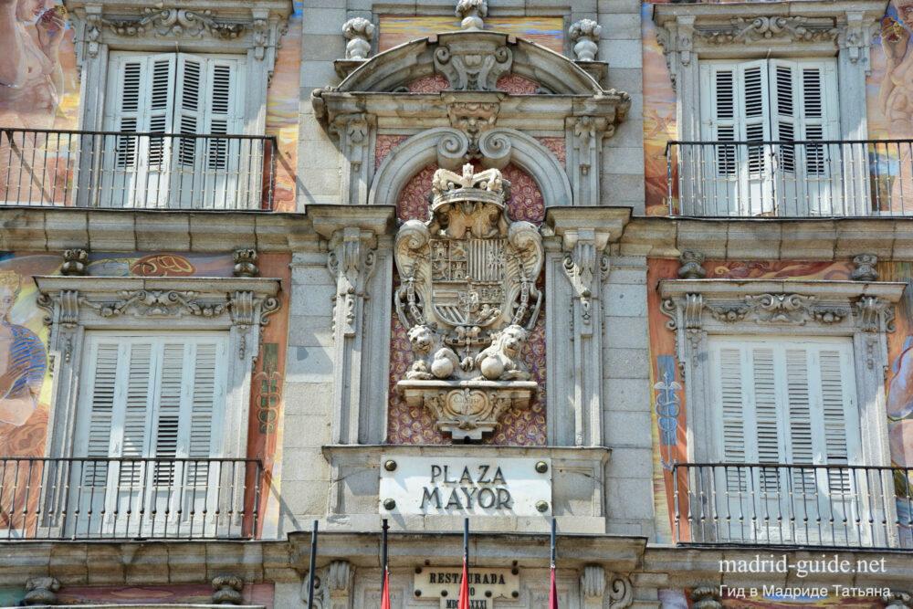 Достопримечательности Мадрида - площадь Майор